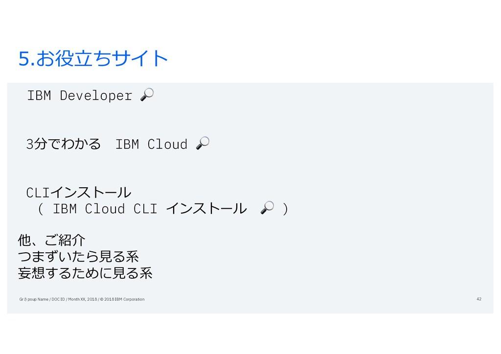 5.お役⽴ちサイト IBM Developer  3分でわかる IBM Cloud  CLIイ...