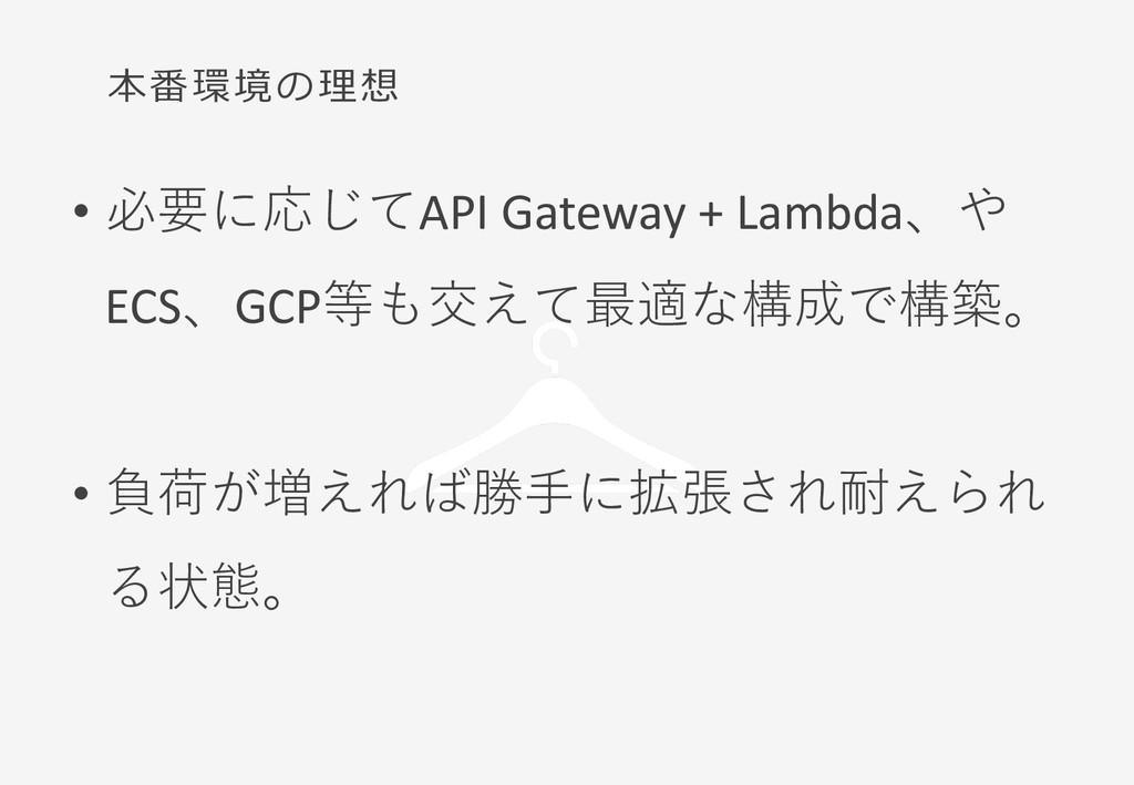 "• ""$ API Gateway + Lambda ECSGCP!..."