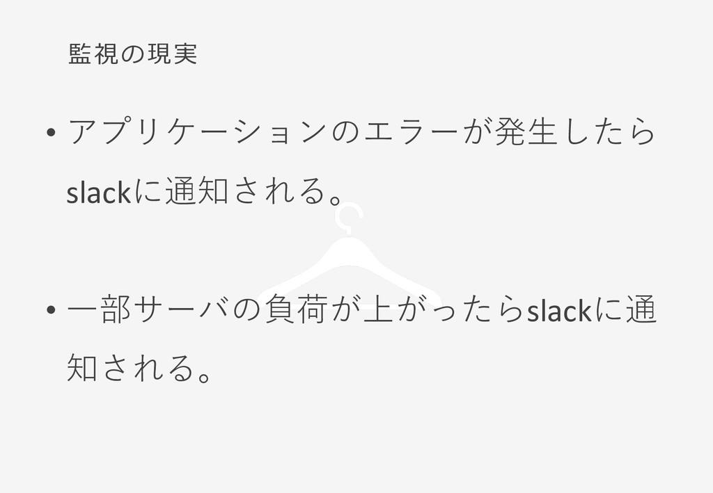 •    slack •  ...