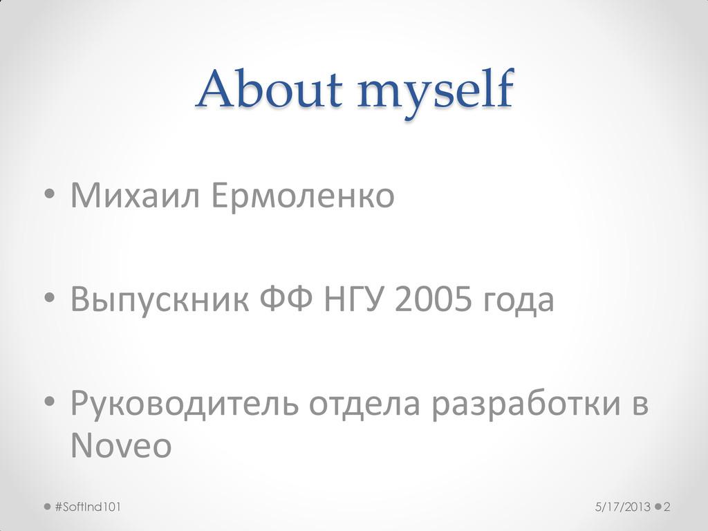 About myself • Михаил Ермоленко • Выпускник ФФ ...