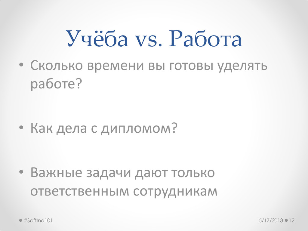 Учёба vs. Работа • Сколько времени вы готовы уд...