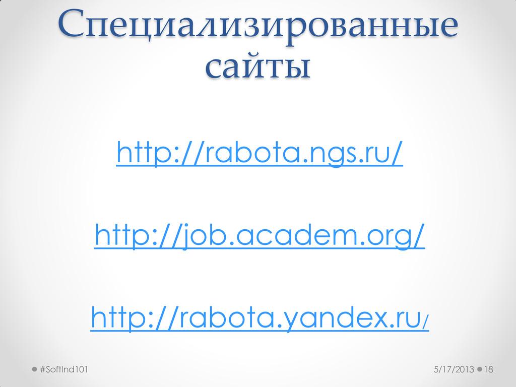 Специализированные сайты http://rabota.ngs.ru/ ...