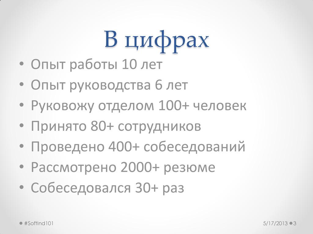 В цифрах • Опыт работы 10 лет • Опыт руководств...
