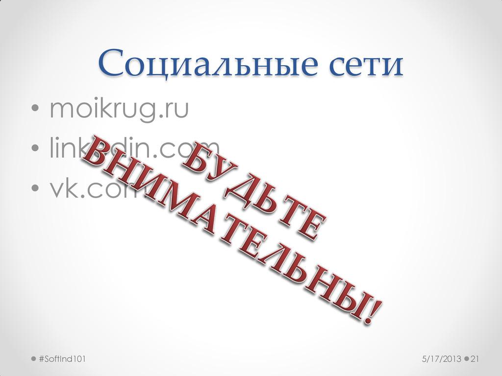 Социальные сети • moikrug.ru • linkedin.com • v...