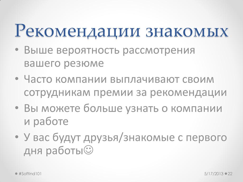 Рекомендации знакомых • Выше вероятность рассмо...