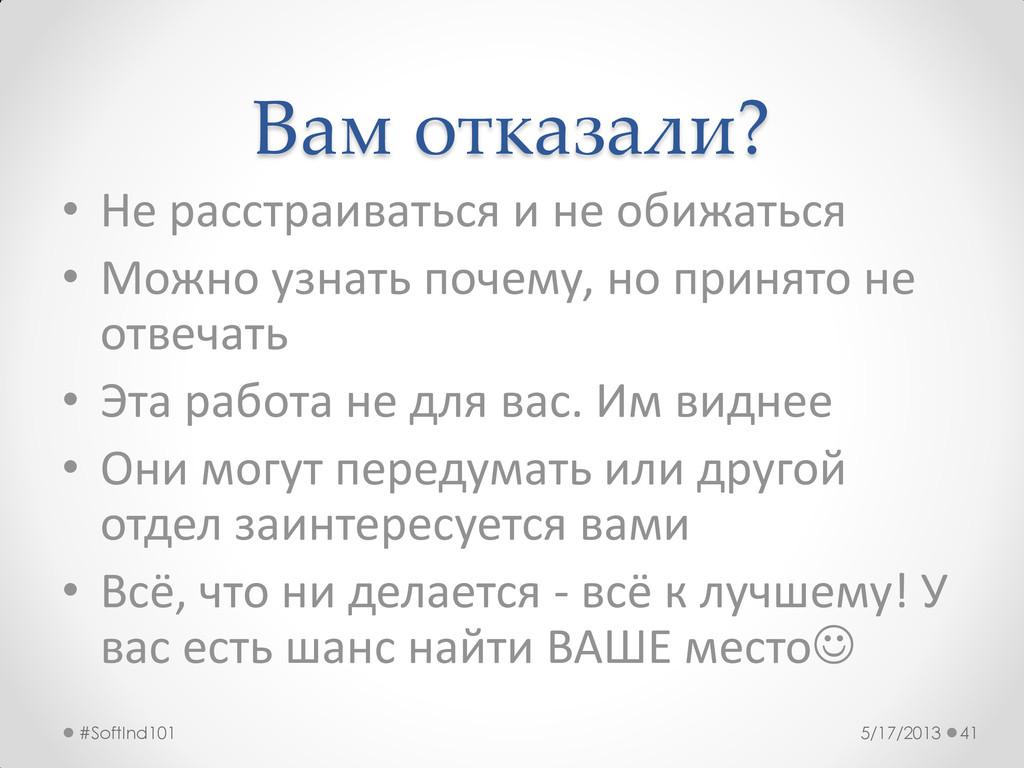 Вам отказали? • Не расстраиваться и не обижатьс...