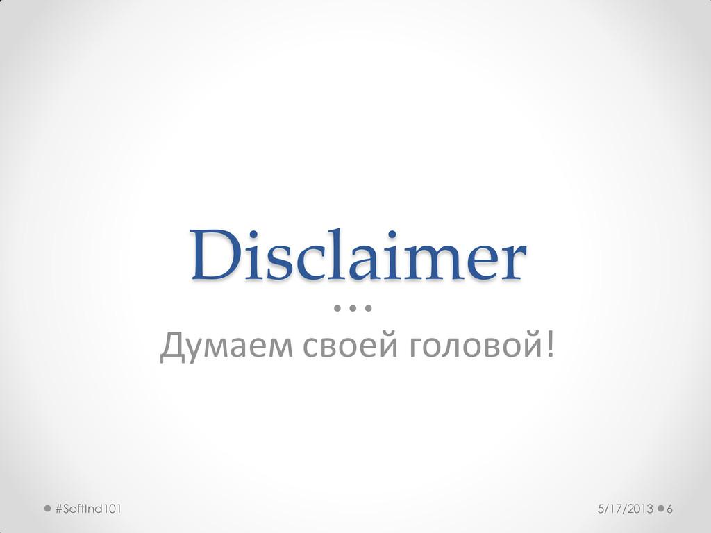Disclaimer Думаем своей головой! 5/17/2013 #Sof...
