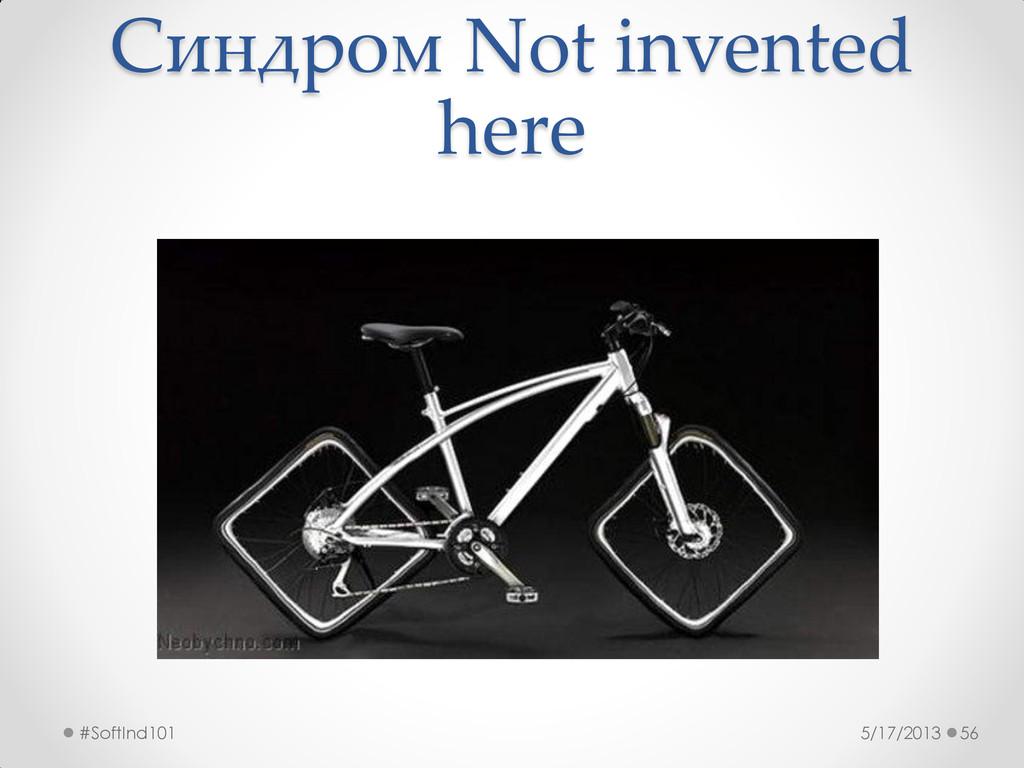 Синдром Not invented here 5/17/2013 #SoftInd101...
