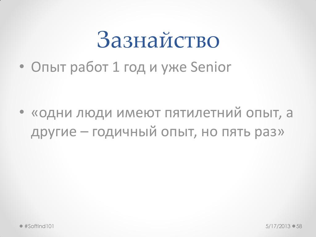 Зазнайство • Опыт работ 1 год и уже Senior • «о...