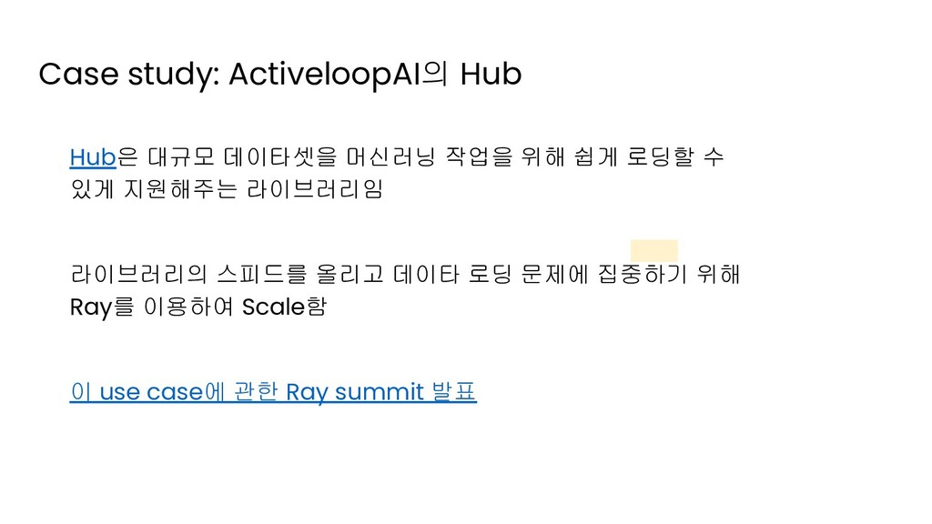 Case study: ActiveloopAI의 Hub Hub은 대규모 데이타셋을 머신...