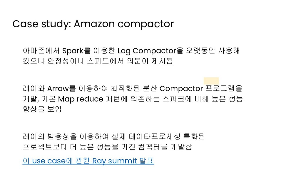 Case study: Amazon compactor 아마존에서 Spark를 이용한 L...