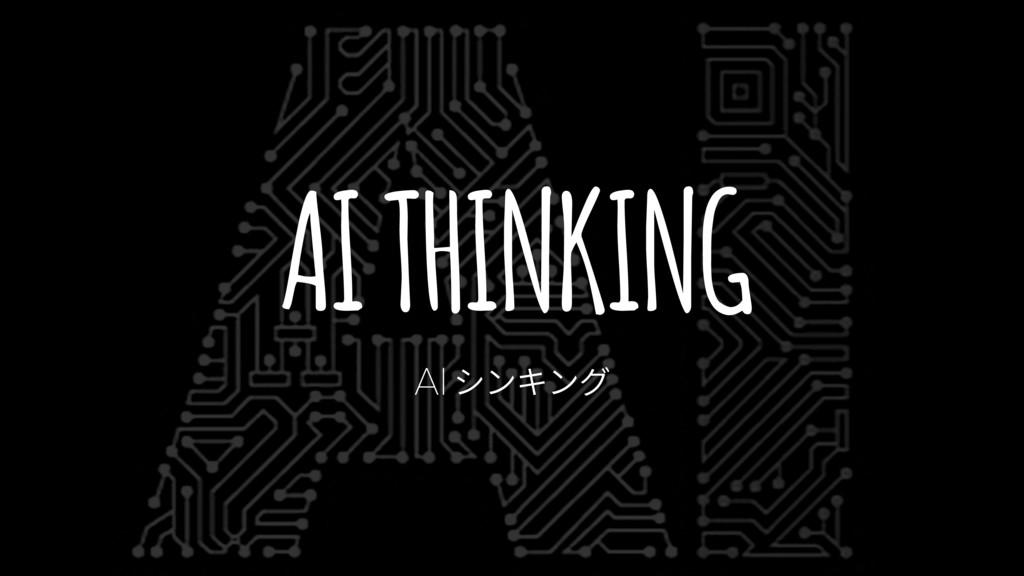AIءؚٝؗٝ AI THINKING