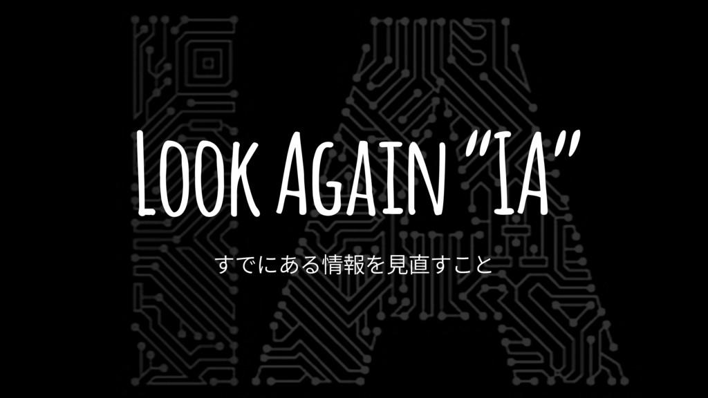 """ׅדח֮䞔㜠鋅湫ֿׅה Look Again """"IA"""""""
