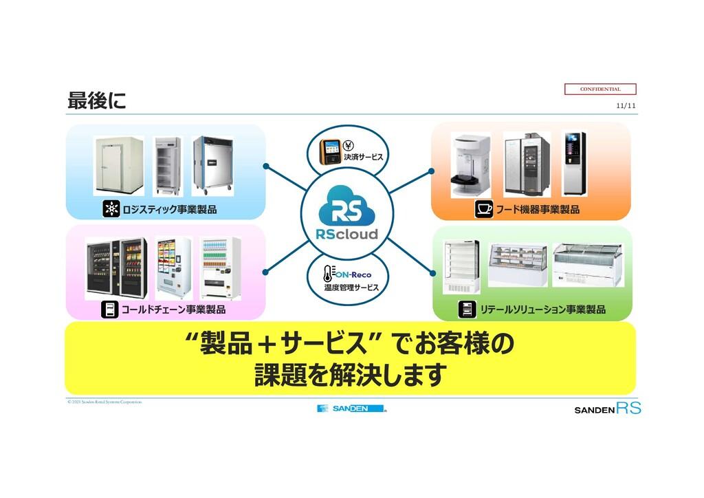 © 2021 Sanden Retail Systems Corporation CONFID...