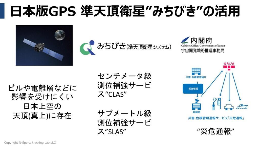 """日本版GPS 準天頂衛星""""みちびき""""の活用 Copyright N-Sports tracki..."""