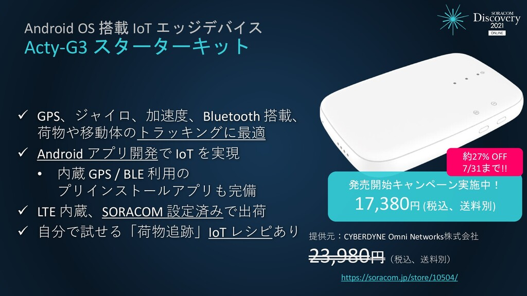 Android OS 搭載 IoT エッジデバイス Acty-G3 スターターキット ✓ GP...