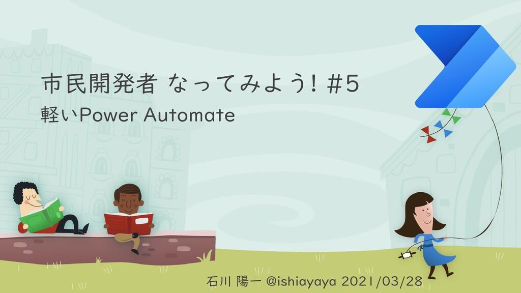 市民開発者 なってみよう! #5 軽いPower Automate 石川 陽一 @ishiay...
