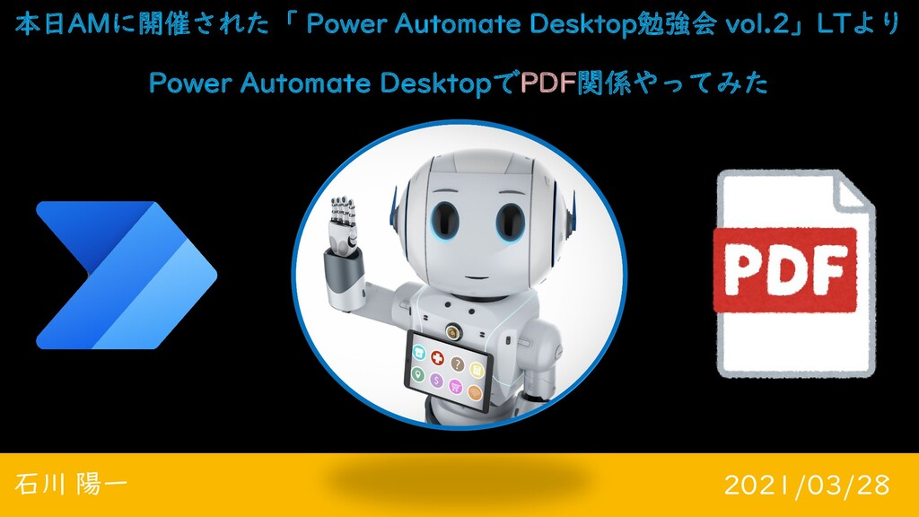 本日AMに開催された「 Power Automate Desktop勉強会 vol.2」LTよ...