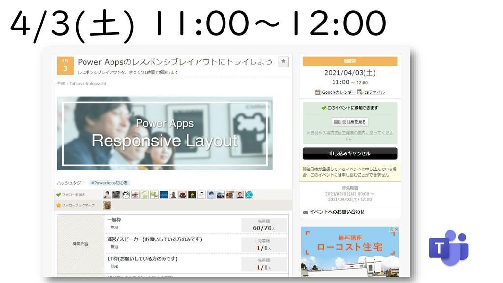 4/3(土) 11:00~12:00