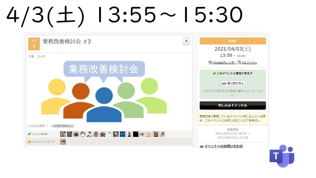 4/3(土) 13:55~15:30