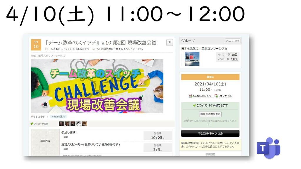 4/10(土) 11:00~12:00
