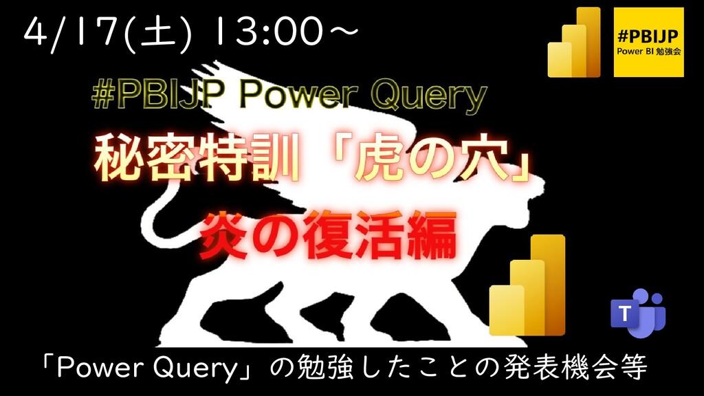 4/17(土) 13:00~ 「Power Query」の勉強したことの発表機会等