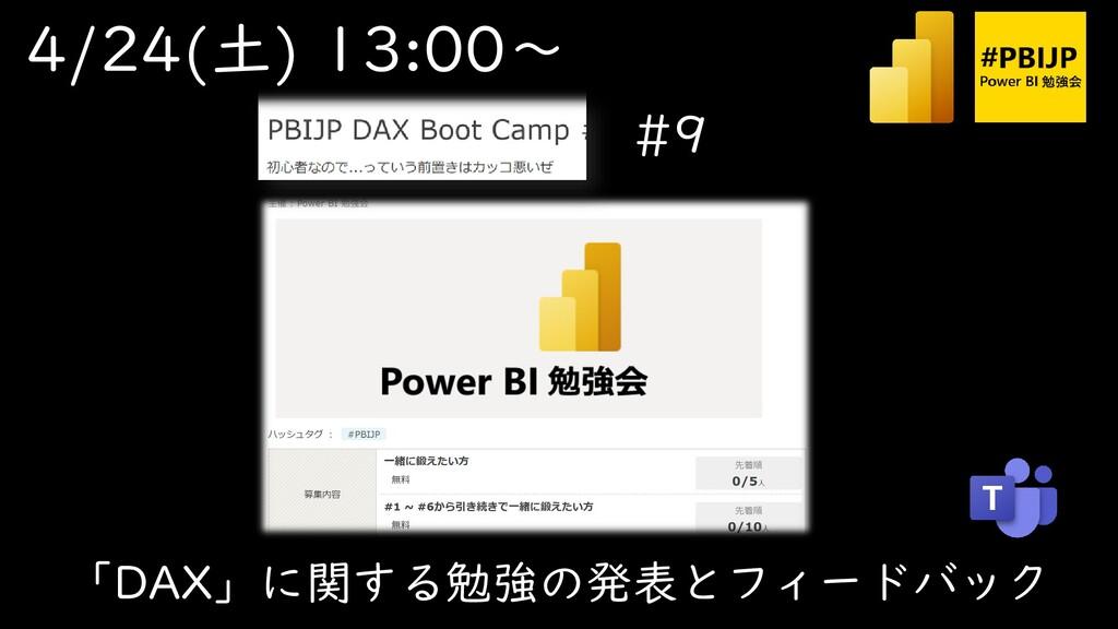 4/24(土) 13:00~ 「DAX」に関する勉強の発表とフィードバック #9