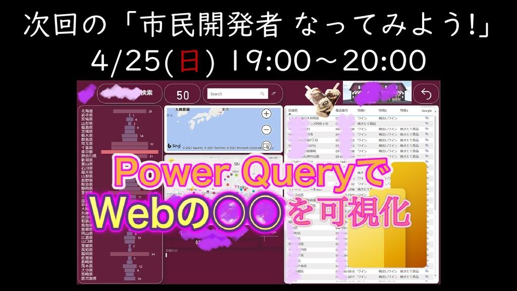 次回の「市民開発者 なってみよう!」 4/25(日) 19:00~20:00