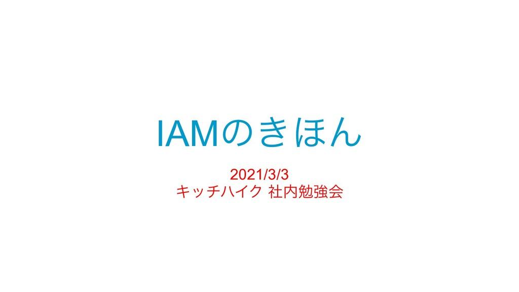 IAMͷ͖΄Μ 2021/3/3 ΩονϋΠΫ ࣾษڧձ