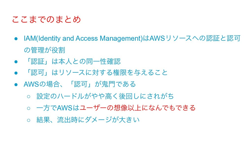 ͜͜·Ͱͷ·ͱΊ ● IAM(Identity and Access Management)...