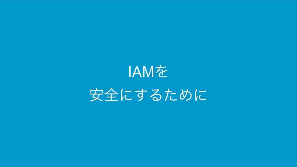 IAMΛ ҆શʹ͢ΔͨΊʹ