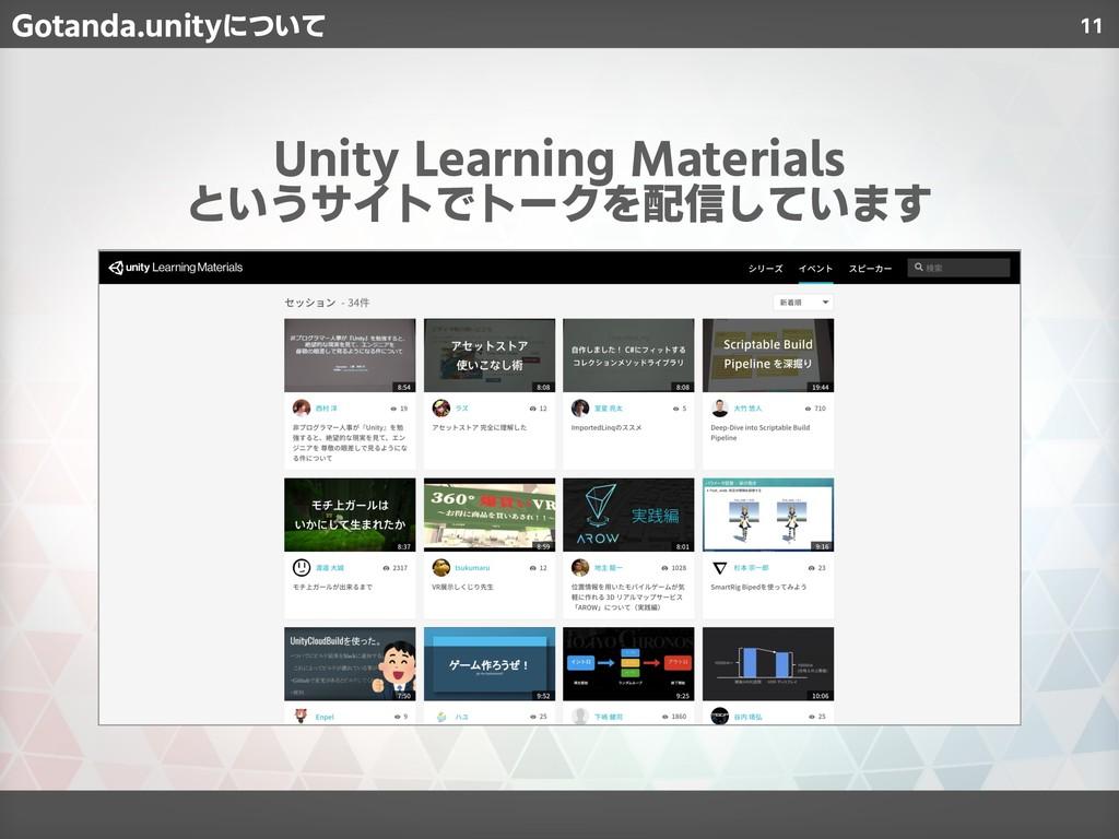 Gotanda.unityについて Unity Learning Materials という...