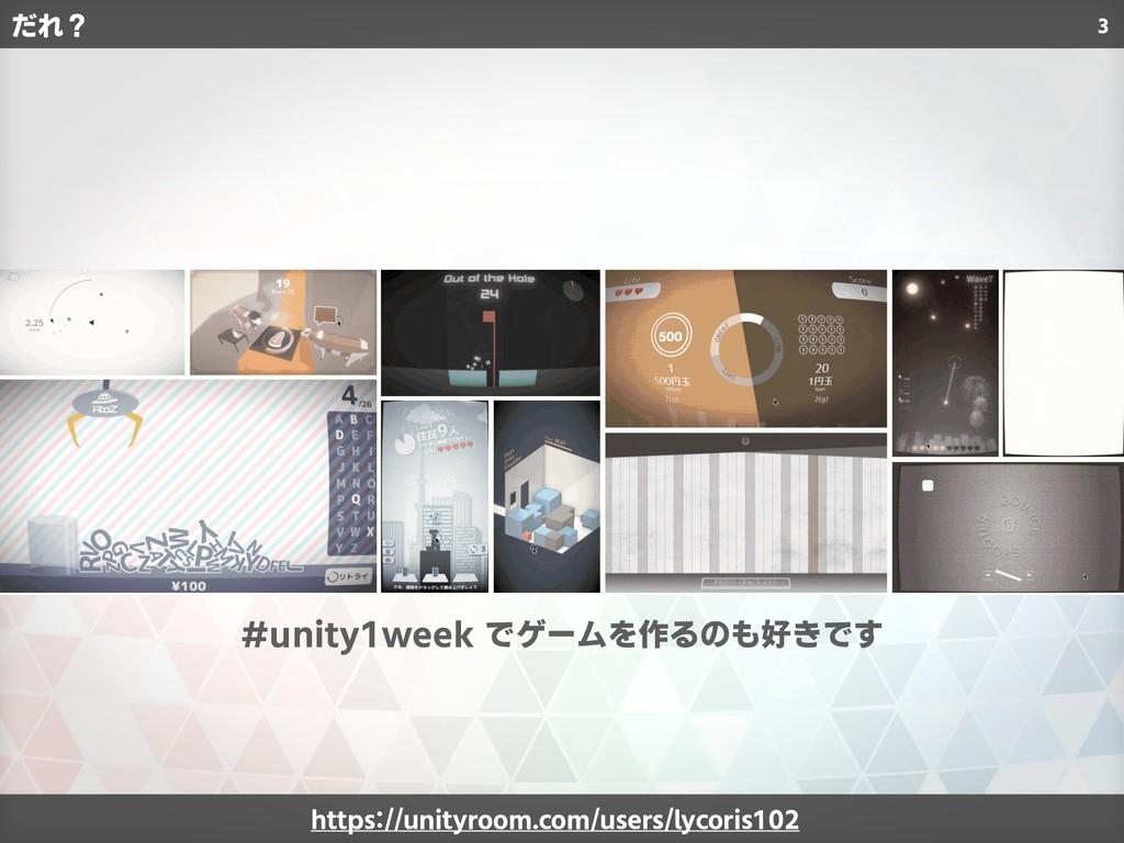 だれ? 3 #unity1week でゲームを作るのも好きです https://unityro...