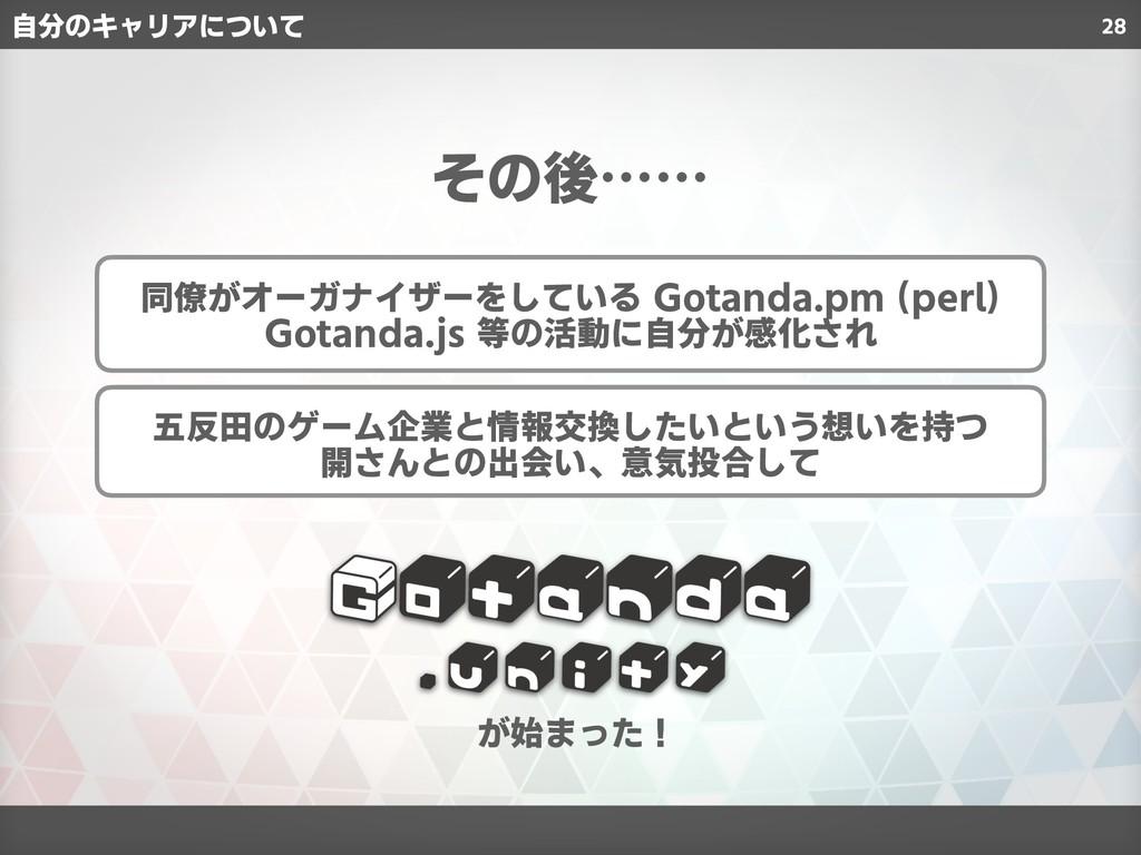 その後…… 同僚がオーガナイザーをしている Gotanda.pm (perl) Gotanda...