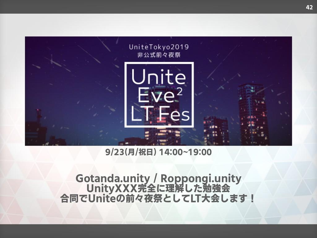 Gotanda.unity / Roppongi.unity UnityXXX完全に理解した勉...