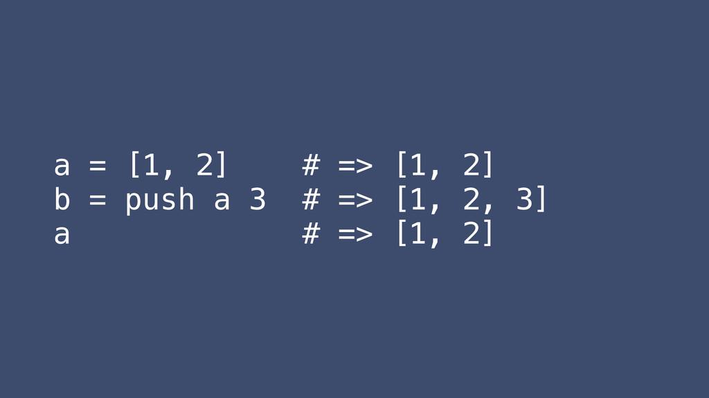 a = [1, 2] # => [1, 2] b = push a 3 # => [1, 2,...