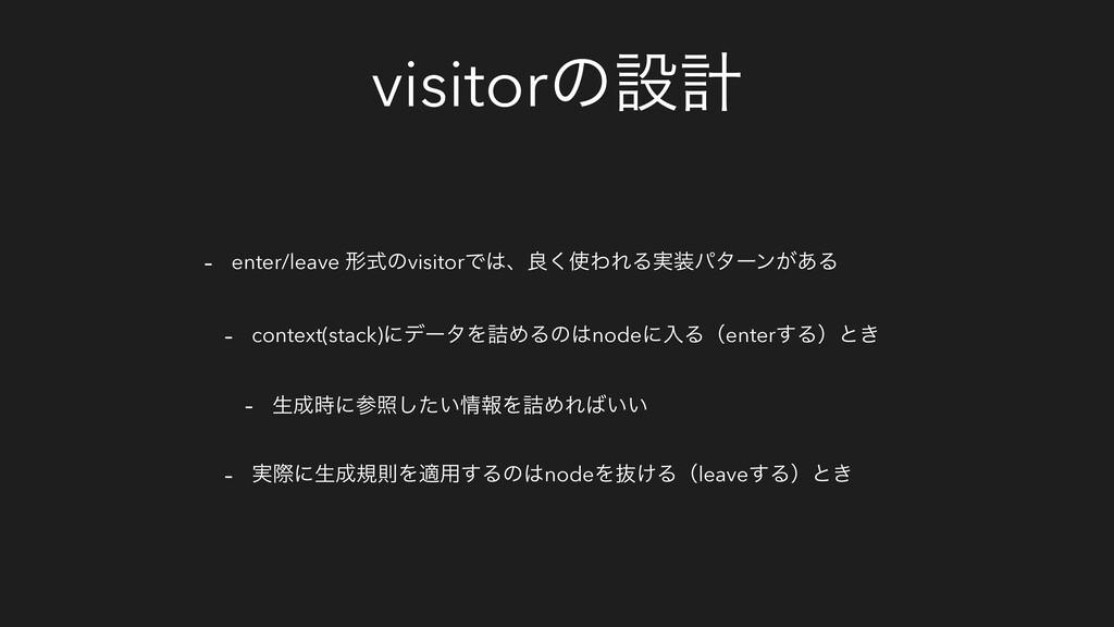 visitorͷઃܭ - enter/leave ܗࣜͷvisitorͰɺྑ͘ΘΕΔ࣮ύ...