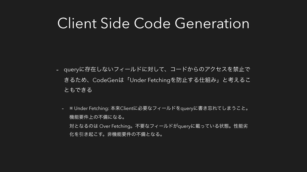 Client Side Code Generation - queryʹଘࡏ͠ͳ͍ϑΟʔϧυʹ...