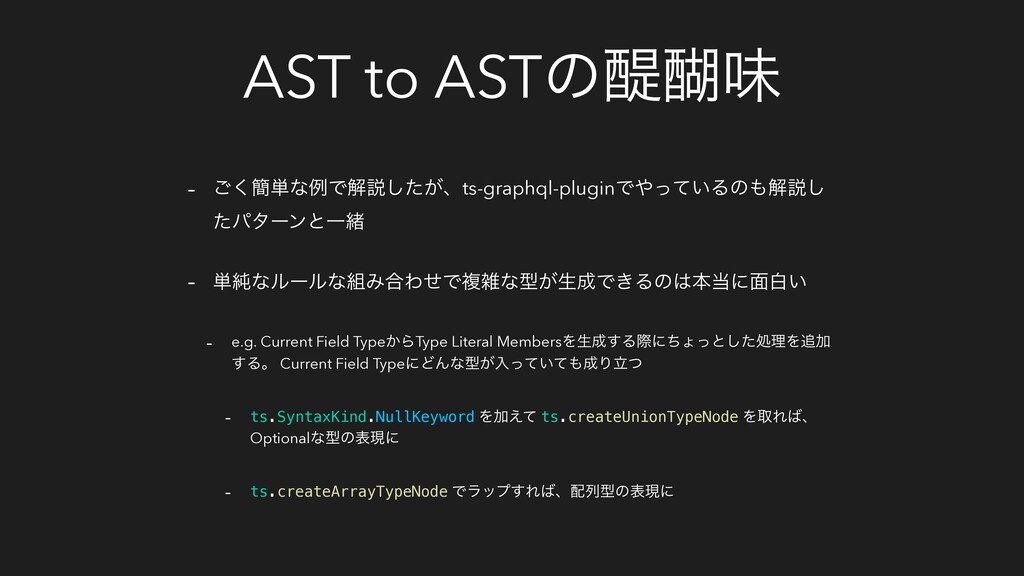 AST to ASTͷޣຯ - ͘͝؆୯ͳྫͰղઆ͕ͨ͠ɺts-graphql-plugin...