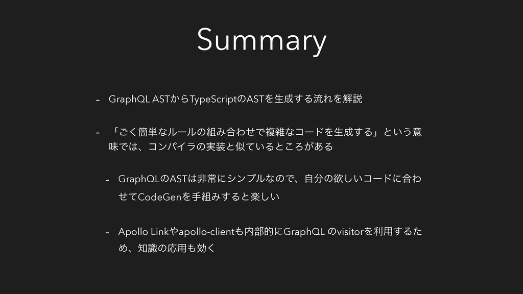 Summary - GraphQL AST͔ΒTypeScriptͷASTΛੜ੒͢ΔྲྀΕΛղઆ...