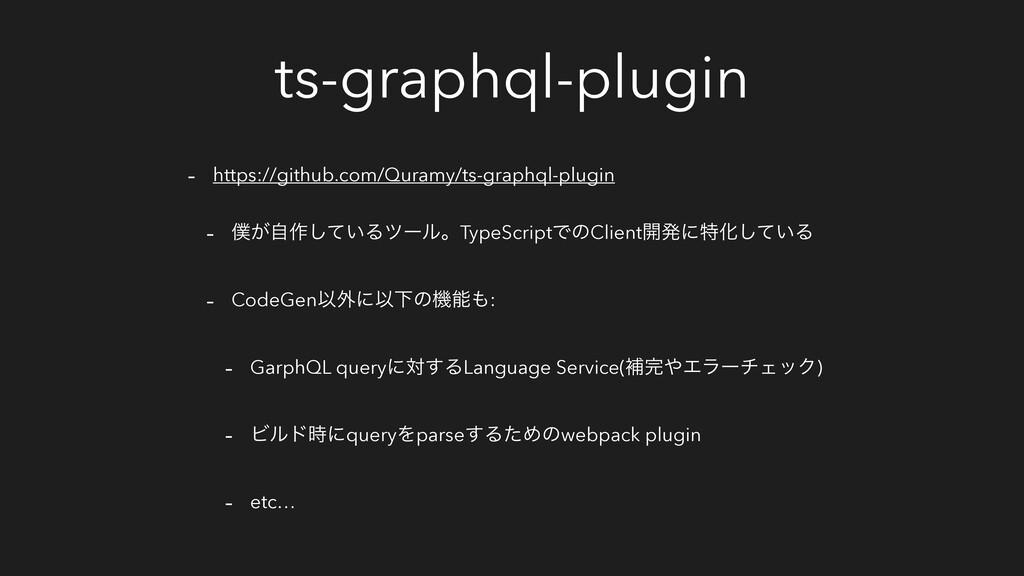 ts-graphql-plugin - https://github.com/Quramy/t...