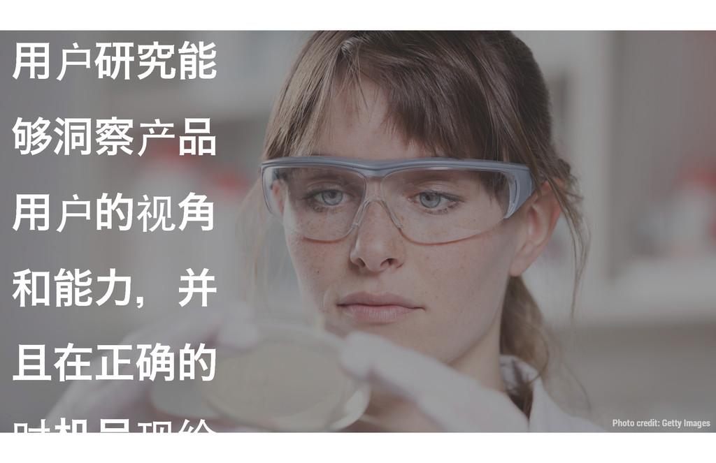 ༻户ݚڀ 䭧ಎ产 ༻户త视֯ ྗɼኂ ࡏਖ਼䉯త 时صఄ现给 Photo credi...