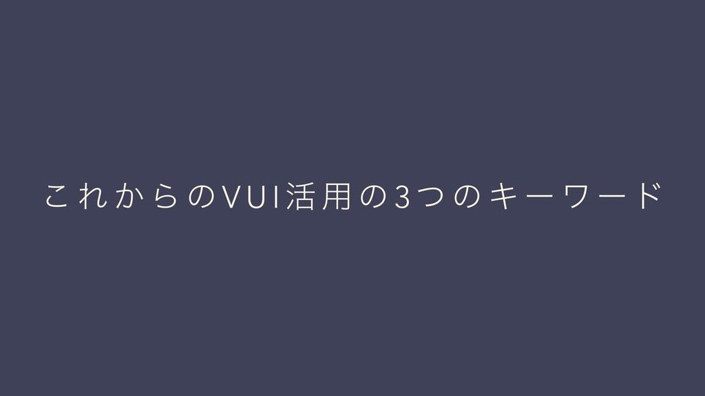 ͜ Ε ͔ Β ͷ V U I ׆ ༻ ͷ 3 ͭ ͷ Ω ʔ ϫ ʔ υ