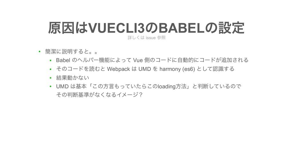 ● ؆ܿʹઆ໌͢Δͱɻɻ ● Babel ͷϔϧύʔػʹΑͬͯ Vue ଆͷίʔυʹࣗಈతʹ...