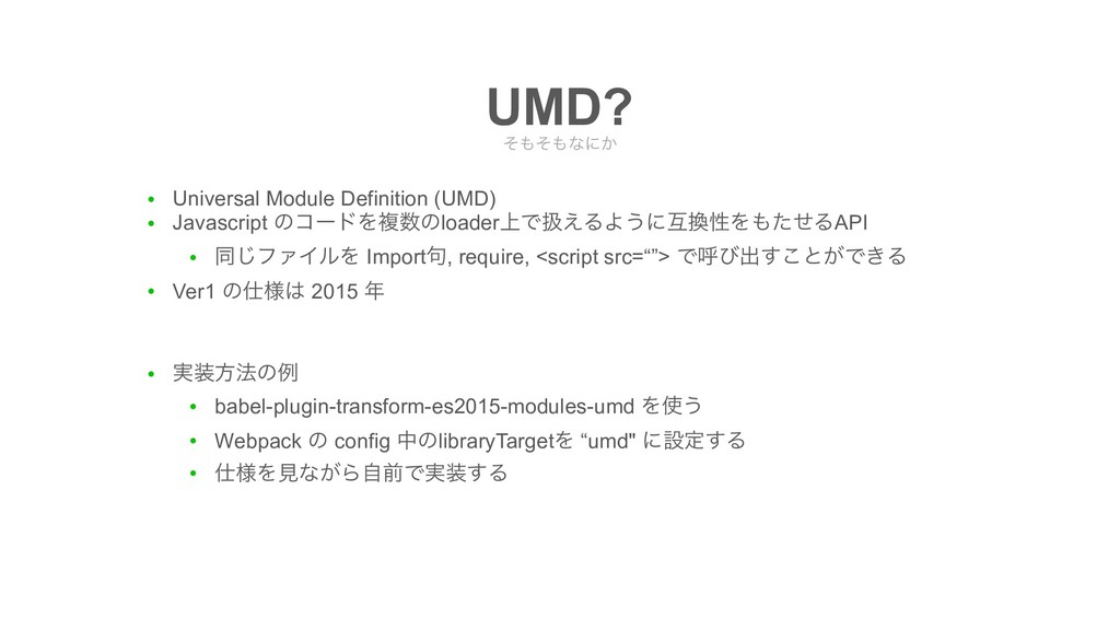 ● Universal Module Definition (UMD) ● Javascrip...