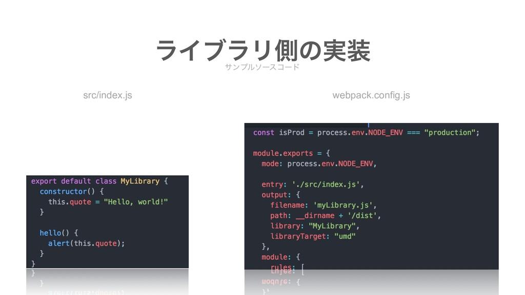 αϯϓϧιʔείʔυ ϥΠϒϥϦଆͷ࣮ src/index.js webpack.confi...