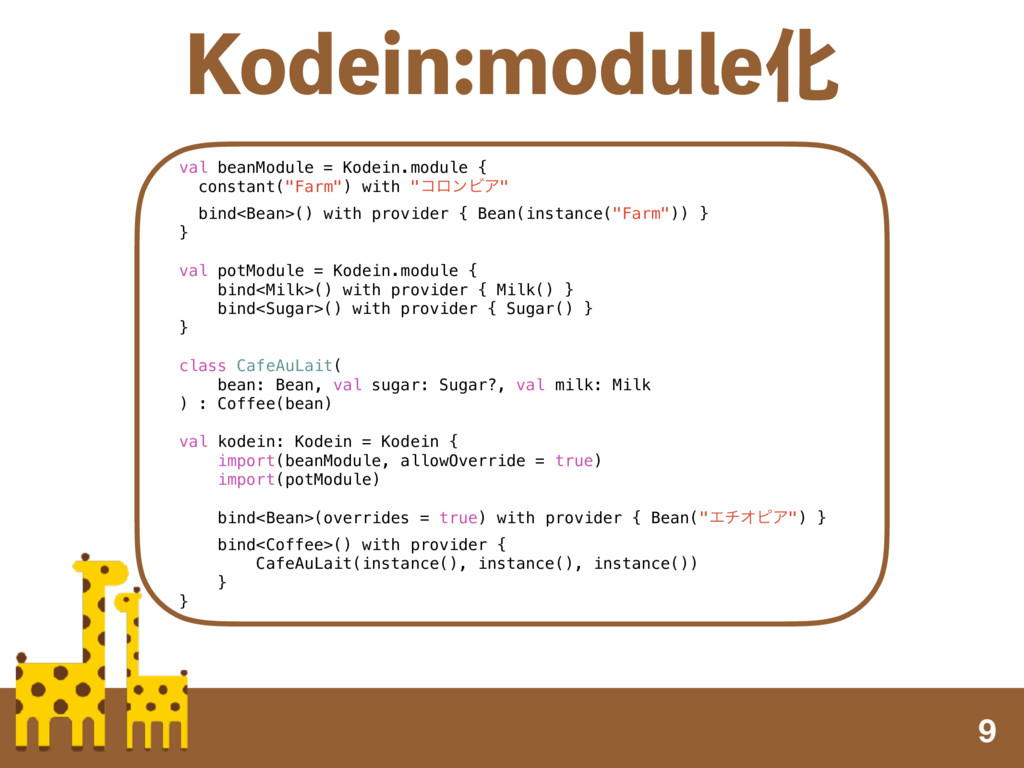 ,PEFJONPEVMFԽ 9 val beanModule = Kodein.module...