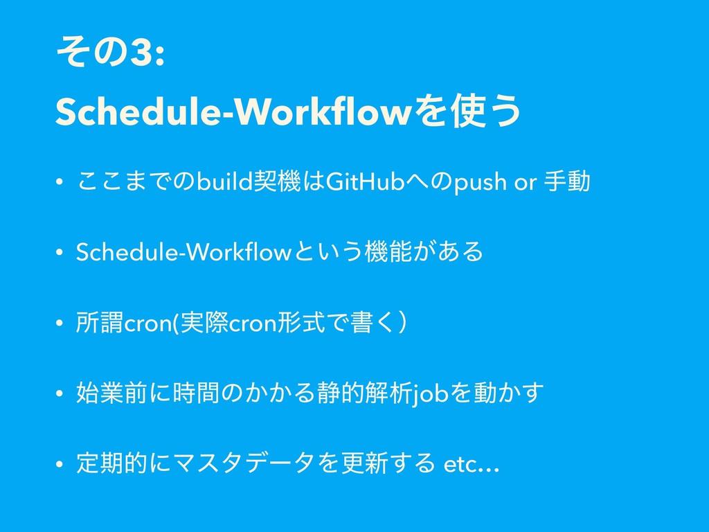 ͦͷ3: Schedule-WorkflowΛ͏ • ͜͜·ͰͷbuildܖػGitHub...