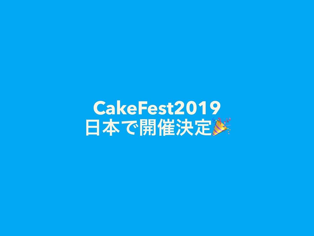 CakeFest2019 ຊͰ։࠵ܾఆ