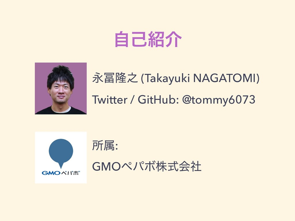 ࣗݾհ GMOϖύϘגࣜձࣾ Twitter / GitHub: @tommy6073 Ӭ...